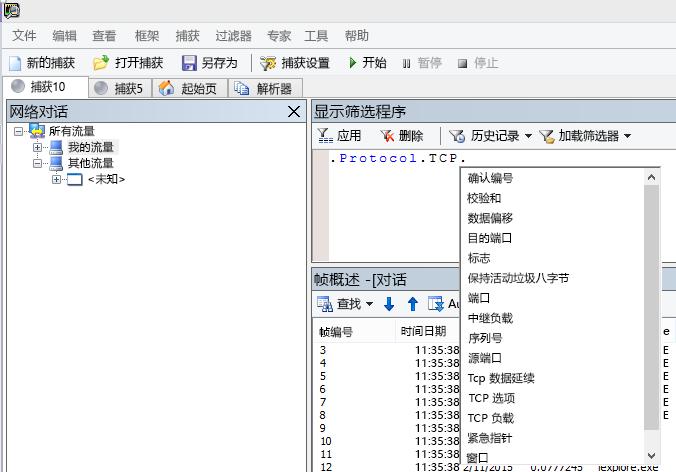 "Netmon 的屏幕截图,显示""显示筛选器""字段使用 intellisense。"