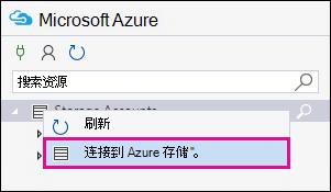 右键单击存储帐户,然后单击连接 Azure 存储到