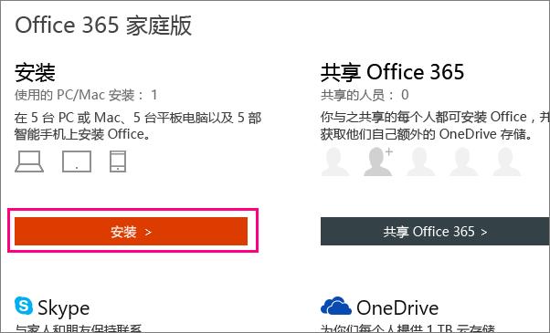 """显示""""Office 365 家庭版""""我的帐户页面的安装按钮"""