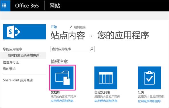 """若要添加一个新的文档存储容器,请在""""你的应用程序""""页面上,选择""""文档""""图块。"""