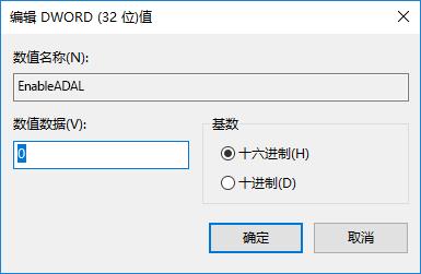 注册表编辑器值 0