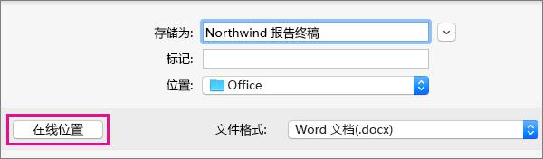 """在""""文件""""菜单上,单击""""另存为"""",然后单击""""联机位置""""以将文档保存到联机位置。"""