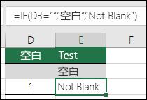 """检查单元格是否为空白 - 单元格 E2 中的公式为 =IF(ISBLANK(D2),""""Blank"""",""""Not Blank"""")"""