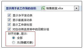 """Excel 选项""对话框中用于显示和隐藏对象的选项"