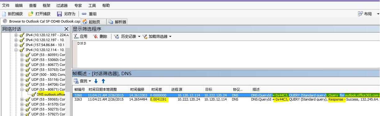 """按 DNS 筛选然后使用""""查找对话""""、DNS 缩小结果范围的 Outlook Online 加载的 Netmon 跟踪。"""