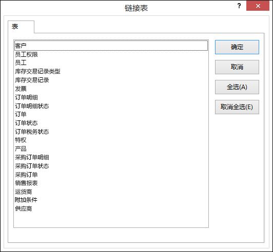 """在""""链接表""""对话框中选择要链接到的表"""