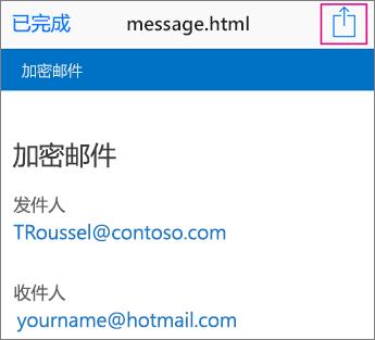 用于 Gmail 的 OME 查看器 2