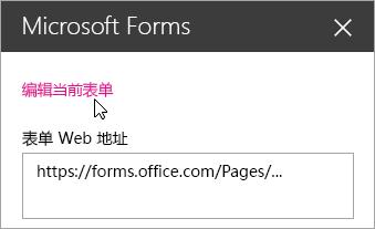 在现有表单的 Microsoft Forms Web 部件面板中编辑当前表单。