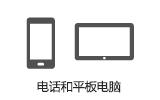 手机和平板电脑