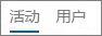 """Office 365 Yammer 活动报表中""""活动""""视图的屏幕截图"""