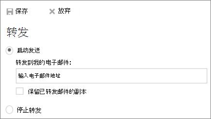 屏幕截图显示转接对话框与开始转接选项处于选中状态。