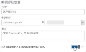 切换的屏幕截图: 启用,以允许外部发送到 dl 成员