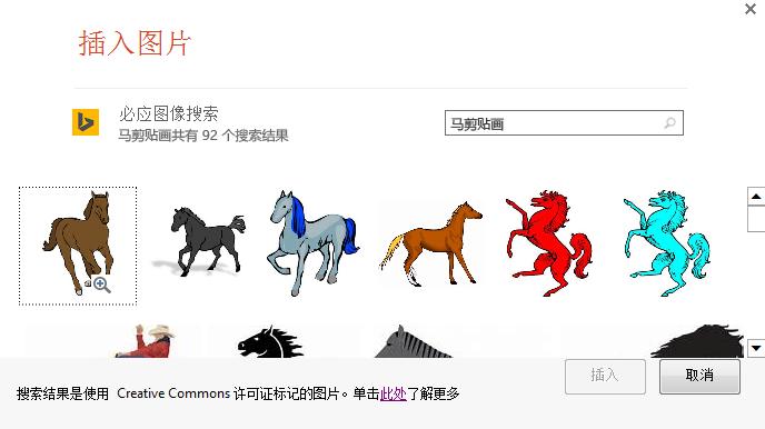 """在 Creative Commons 许可证下搜索""""马剪贴画""""将显示各种图像。"""