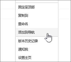 从页面列表添加到导航选项