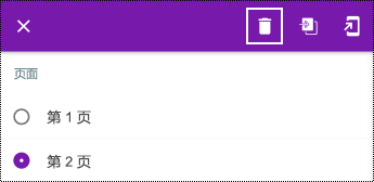 """OneNote for Android 中上下文菜单中的 """"删除"""" 页面"""