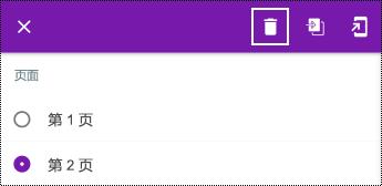 在 OneNote for Android 的长上下文菜单中删除页面