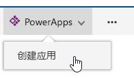 单击 PowerApps,然后单击创建应用程序。