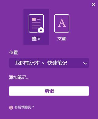 OneNote Web Clipper 窗口