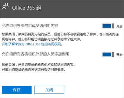允许组织外部人员访问 Office 365 组和资源