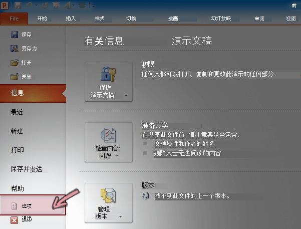 在 PowerPoint 2010 功能区的文件选项卡上,单击选项
