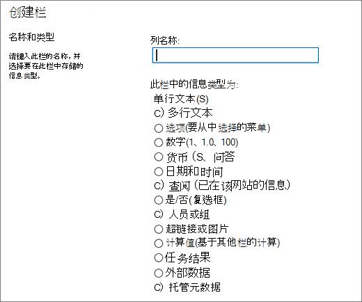 从 SP 2016 的列类型表