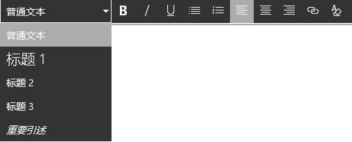 """屏幕截图:SharePoint 中的""""RTF 编辑器""""编辑区域。"""