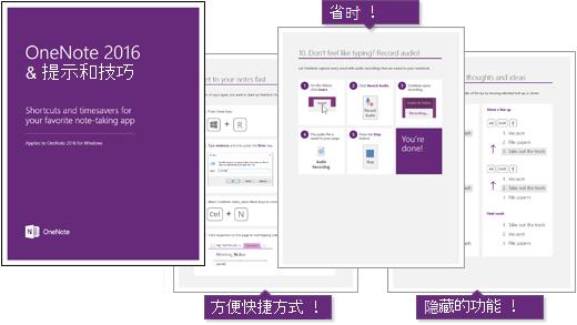 电子图书: OneNote 2016 提示和技巧