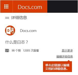 """Docs.com 中的""""编辑详细信息""""选项"""