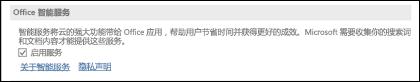 """转到""""文件"""">""""选项"""">""""常规""""以启用或禁用智能服务"""
