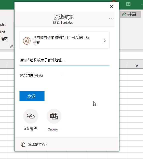 共享工作簿的链接或副本。