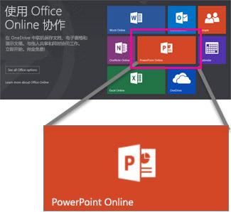 """选取""""PowerPoint Online"""""""