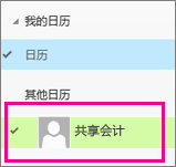 选中共享邮箱日历的 Outlook Web App