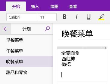 OneNote 中页面上的笔记容器的屏幕截图