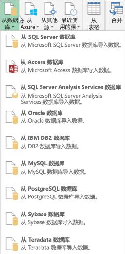 Power Query 从数据库选项