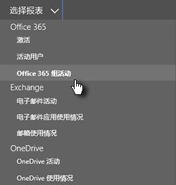 选择报表 - Office 365 组