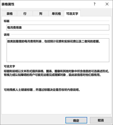 """""""表属性""""对话框的""""替换文字""""选项卡(描述了所选表)的屏幕截图"""
