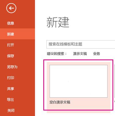 在新建屏幕中,选择空白演示文稿。