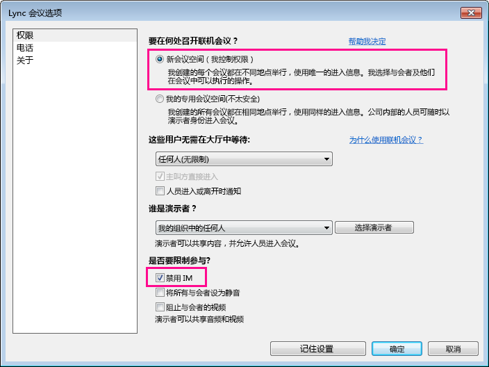 Lync 会议选项窗口中禁用 IM 的屏幕截图