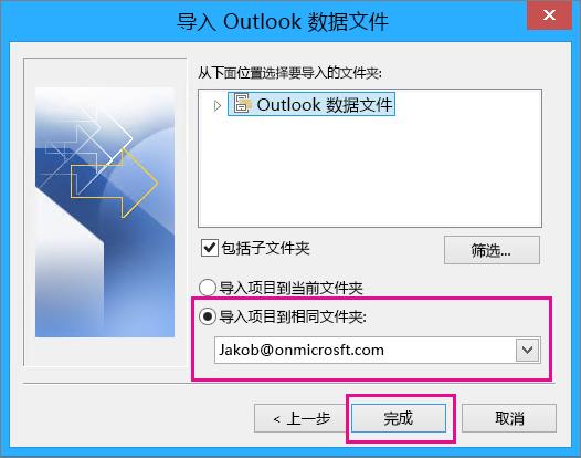 """选择""""完成""""以将 Outlook pst 文件导入到你的 Office 365 邮箱。"""
