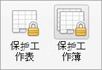 密码保护按钮