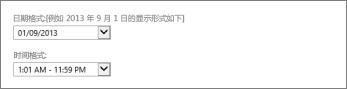 Outlook Web App 日期和时间格式设置