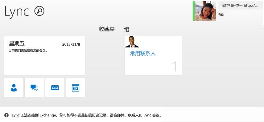 """""""错误: Lync 无法连接到 Exchange。""""的屏幕截图 您可能无法获得最近的历史记录、语音邮件、联系人和 Lync 会议。"""