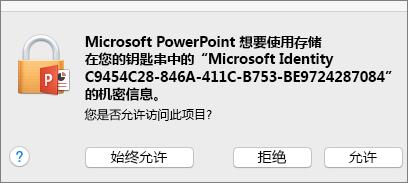 Office 2016 for Mac 钥匙串访问消息