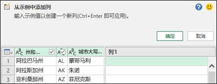 Power Query 合并示例窗格中的列