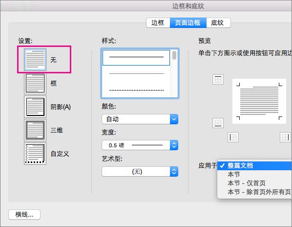 """""""页面边框""""选项卡,突出显示""""无""""设置。"""
