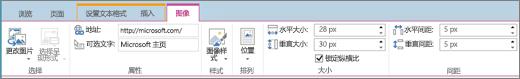 """屏幕截图显示选中""""图像""""选项卡的 SharePoint Online 功能区部分,选中部分在""""选择""""、""""属性""""、""""样式""""、""""排列""""、""""大小""""和""""间距""""组中可用。"""