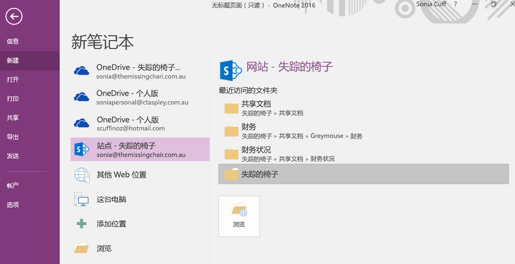 OneNote for Windows 2016 新笔记本文件夹选择界面