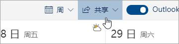 """""""共享""""按钮的屏幕截图。"""