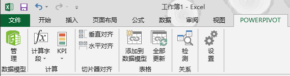 "功能区中的""PowerPivot""选项卡"