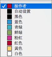 """在""""修订""""框中,""""按作者""""的颜色选项"""